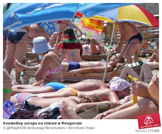 Конвейер загара на пляже в Феодосии, фото № 113600, снято 7 августа 2007 г. (c) ДЕНЩИКОВ Александр Витальевич / Фотобанк Лори