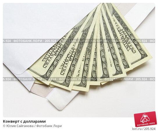 Конверт с долларами, фото № 205924, снято 19 февраля 2008 г. (c) Юлия Сайганова / Фотобанк Лори