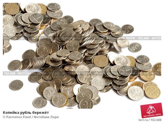Копейка рубль бережёт, фото № 102608, снято 25 мая 2017 г. (c) Parmenov Pavel / Фотобанк Лори