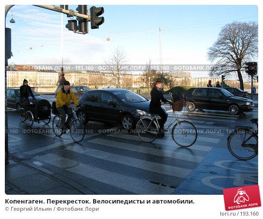 Копенгаген. Перекресток. Велосипедисты и автомобили., фото № 193160, снято 31 декабря 2007 г. (c) Георгий Ильин / Фотобанк Лори