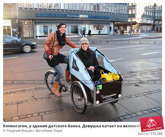 Копенгаген, у здания датского банка. Девушка катает на веломобилн свою улыбающуюся подругу., фото № 175588, снято 31 декабря 2007 г. (c) Георгий Ильин / Фотобанк Лори