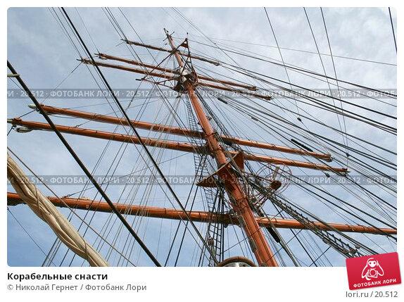 Корабельные снасти, фото № 20512, снято 12 сентября 2006 г. (c) Николай Гернет / Фотобанк Лори
