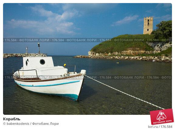 Корабль, фото № 176584, снято 8 мая 2006 г. (c) Бабенко Денис Юрьевич / Фотобанк Лори
