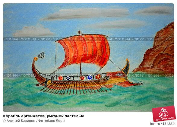 Корабль аргонавтов, рисунок пастелью, фото № 131864, снято 29 ноября 2007 г. (c) Алексей Баринов / Фотобанк Лори
