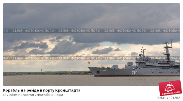 Корабль на рейде в порту Кронштадта, фото № 121968, снято 7 июля 2007 г. (c) Vladimir Fedoroff / Фотобанк Лори