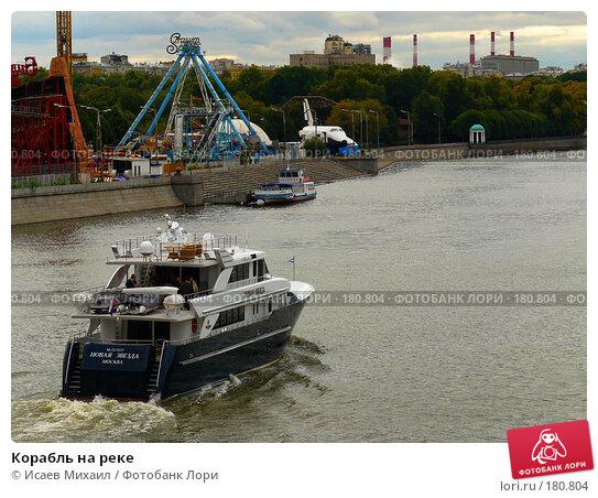 Купить «Корабль на реке», фото № 180804, снято 15 сентября 2007 г. (c) Исаев Михаил / Фотобанк Лори