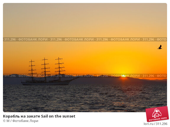 Корабль на закате Sail on the sunset, фото № 311296, снято 24 января 2017 г. (c) Михаил / Фотобанк Лори