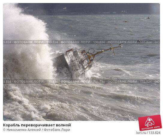 Корабль переворачивает волной, фото № 133824, снято 14 октября 2005 г. (c) Николаенко Алексей / Фотобанк Лори