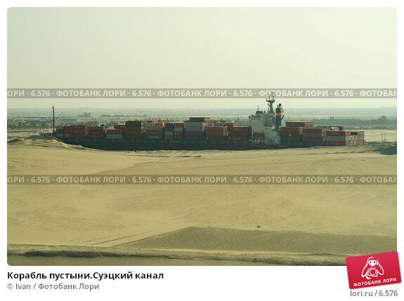 Корабль пустыни.Суэцкий канал, фото № 6576, снято 9 июня 2005 г. (c) Ivan / Фотобанк Лори