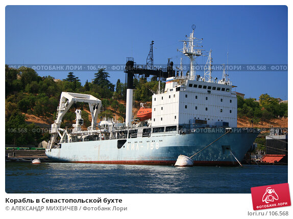 Купить «Корабль в Севастопольской бухте», фото № 106568, снято 18 августа 2007 г. (c) АЛЕКСАНДР МИХЕИЧЕВ / Фотобанк Лори