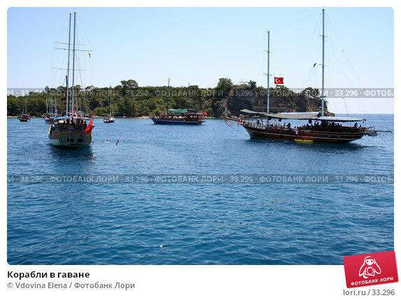 Купить «Корабли в гаване», фото № 33296, снято 30 июня 2006 г. (c) Vdovina Elena / Фотобанк Лори