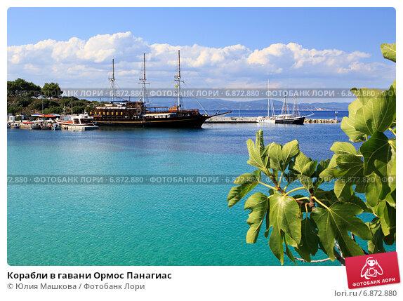 Где лучше в остров Ормос Панагиас