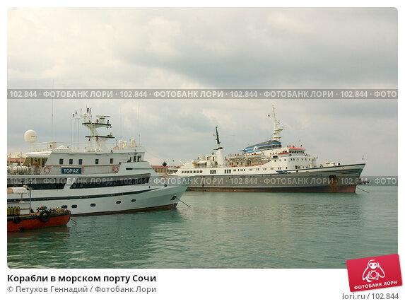 Корабли в морском порту Сочи, фото № 102844, снято 4 декабря 2016 г. (c) Петухов Геннадий / Фотобанк Лори