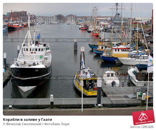 Корабли в заливе у Гааги, фото № 295820, снято 18 июля 2004 г. (c) Вячеслав Смоленский / Фотобанк Лори