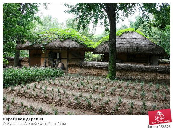 Корейская деревня, эксклюзивное фото № 82576, снято 4 сентября 2007 г. (c) Журавлев Андрей / Фотобанк Лори