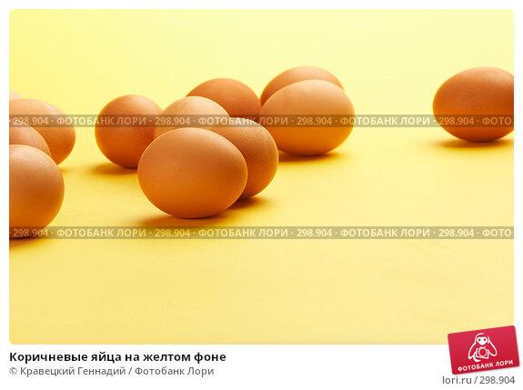 Коричневые яйца на желтом фоне, фото № 298904, снято 15 июля 2005 г. (c) Кравецкий Геннадий / Фотобанк Лори