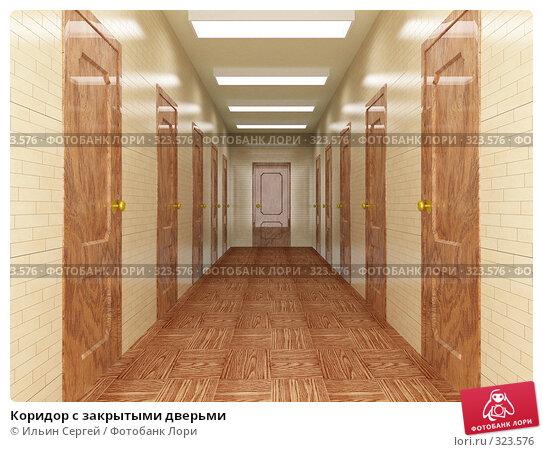 Коридор с закрытыми дверьми, иллюстрация № 323576 (c) Ильин Сергей / Фотобанк Лори