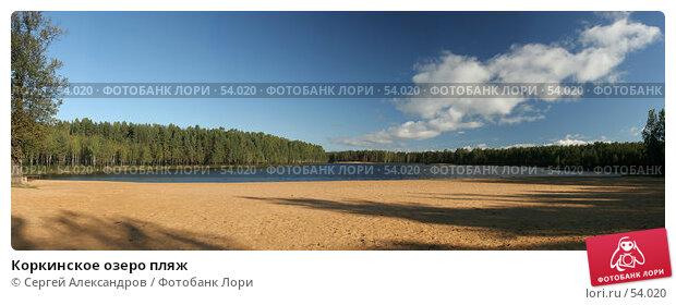 Коркинское озеро пляж, фото № 54020, снято 21 января 2017 г. (c) Сергей Александров / Фотобанк Лори