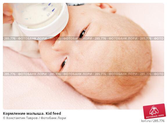 Кормление малыша. Kid feed, фото № 285776, снято 28 ноября 2007 г. (c) Константин Тавров / Фотобанк Лори