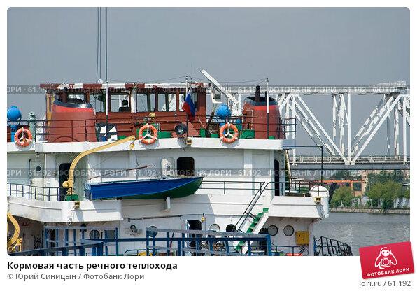 Кормовая часть речного теплохода, фото № 61192, снято 5 июля 2007 г. (c) Юрий Синицын / Фотобанк Лори