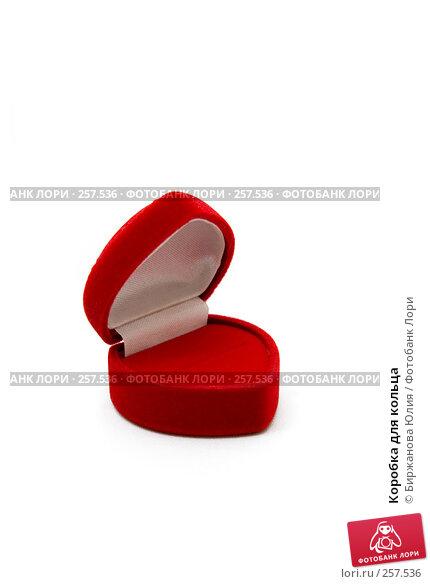 Коробка для кольца, фото № 257536, снято 20 апреля 2008 г. (c) Биржанова Юлия / Фотобанк Лори