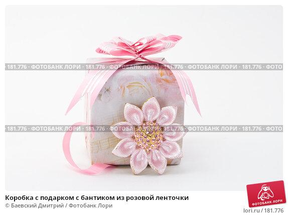 Купить «Коробка с подарком с бантиком из розовой ленточки», фото № 181776, снято 20 января 2008 г. (c) Баевский Дмитрий / Фотобанк Лори