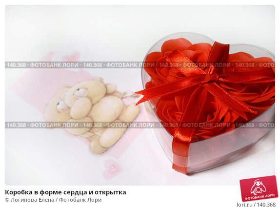 Коробка в форме сердца и открытка, фото № 140368, снято 25 ноября 2007 г. (c) Логинова Елена / Фотобанк Лори