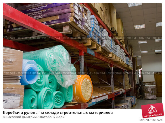 Коробки и рулоны на складе строительных материалов, фото № 186524, снято 7 декабря 2016 г. (c) Баевский Дмитрий / Фотобанк Лори