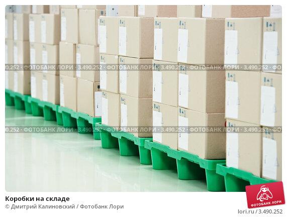 Купить «Коробки на складе», фото № 3490252, снято 3 мая 2012 г. (c) Дмитрий Калиновский / Фотобанк Лори