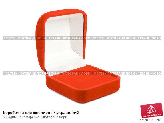 Коробочка для ювелирных украшений, фото № 113788, снято 3 ноября 2007 г. (c) Вадим Пономаренко / Фотобанк Лори
