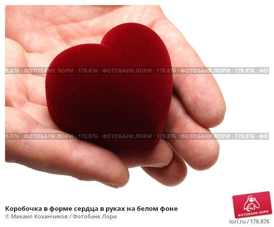 Коробочка в форме сердца в руках на белом фоне, фото № 178876, снято 12 января 2008 г. (c) Михаил Коханчиков / Фотобанк Лори