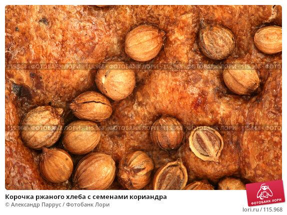 Корочка ржаного хлеба с семенами кориандра, фото № 115968, снято 14 сентября 2007 г. (c) Александр Паррус / Фотобанк Лори