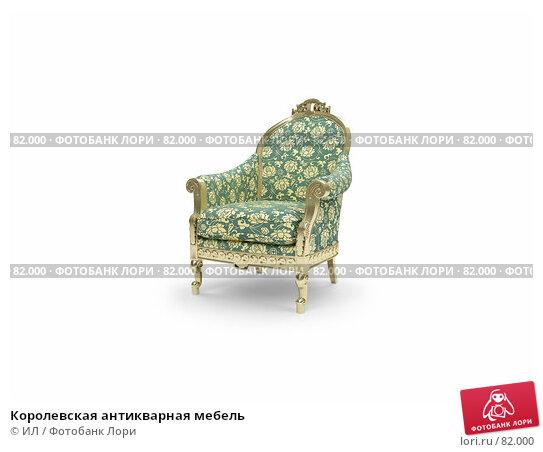 Королевская антикварная мебель, иллюстрация № 82000 (c) ИЛ / Фотобанк Лори