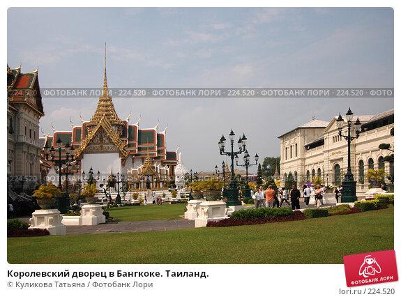 Королевский дворец в Бангкоке. Таиланд., фото № 224520, снято 10 декабря 2005 г. (c) Куликова Татьяна / Фотобанк Лори