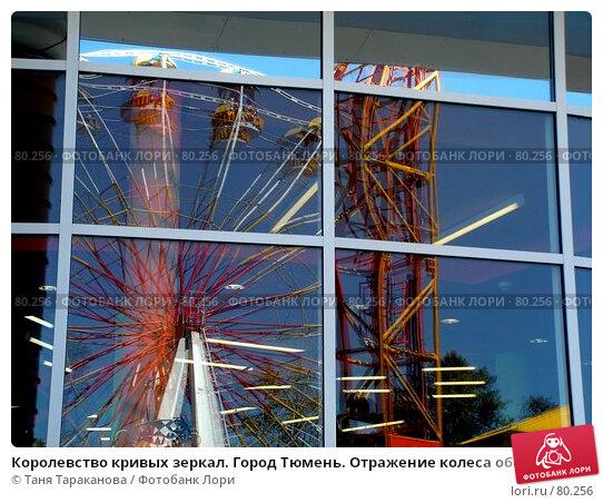Королевство кривых зеркал. Город Тюмень. Отражение колеса обозрения в зеркальных окнах современного здания, фото № 80256, снято 28 июля 2017 г. (c) Таня Тараканова / Фотобанк Лори