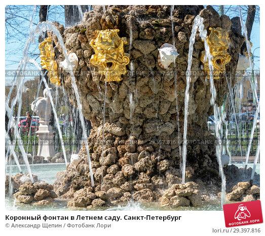 Купить «Коронный фонтан в Летнем саду. Санкт-Петербург», эксклюзивное фото № 29397816, снято 9 мая 2018 г. (c) Александр Щепин / Фотобанк Лори