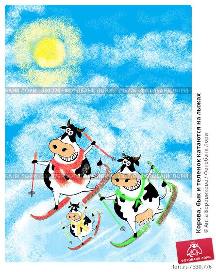 Корова, бык и теленок катаются на лыжах, иллюстрация № 330776 (c) Анна Боровикова / Фотобанк Лори