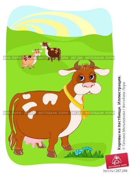 Коровы на пастбище. Иллюстрация., иллюстрация № 287244 (c) Татьяна Мельникова / Фотобанк Лори