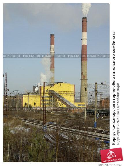 Корпус качканарского горно-обогатительного комбината, фото № 118132, снято 14 ноября 2007 г. (c) Дмитрий Лемешко / Фотобанк Лори
