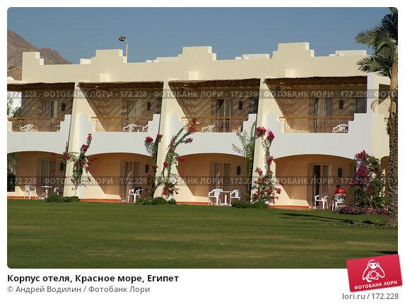 Корпус отеля, Красное море, Египет, фото № 172228, снято 24 ноября 2007 г. (c) Андрей Водилин / Фотобанк Лори