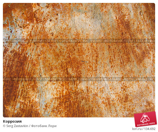 Купить «Коррозия», фото № 134692, снято 11 марта 2006 г. (c) Serg Zastavkin / Фотобанк Лори