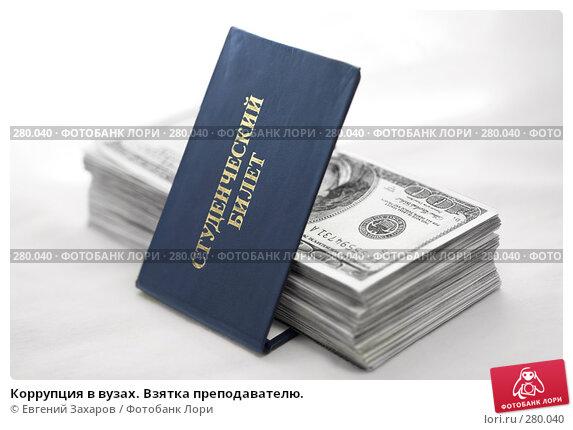 Коррупция в вузах. Взятка преподавателю., фото № 280040, снято 3 мая 2008 г. (c) Евгений Захаров / Фотобанк Лори