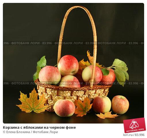 Купить «Корзина с яблоками на черном фоне», фото № 83996, снято 13 сентября 2007 г. (c) Елена Блохина / Фотобанк Лори
