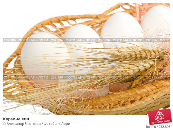 Купить «Корзина яиц», фото № 232896, снято 11 марта 2008 г. (c) Александр Чистяков / Фотобанк Лори
