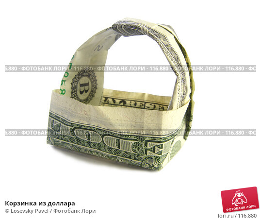 Корзинка из доллара, фото № 116880, снято 6 февраля 2006 г. (c) Losevsky Pavel / Фотобанк Лори