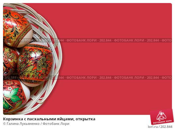 Купить «Корзинка с пасхальными яйцами, открытка», фото № 202844, снято 13 февраля 2008 г. (c) Галина Лукьяненко / Фотобанк Лори