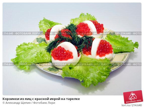 Корзинки из яиц с красной икрой на тарелке, эксклюзивное фото № 214640, снято 3 марта 2008 г. (c) Александр Щепин / Фотобанк Лори