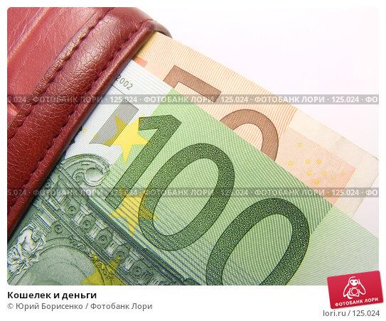 Кошелек и деньги, фото № 125024, снято 15 сентября 2007 г. (c) Юрий Борисенко / Фотобанк Лори