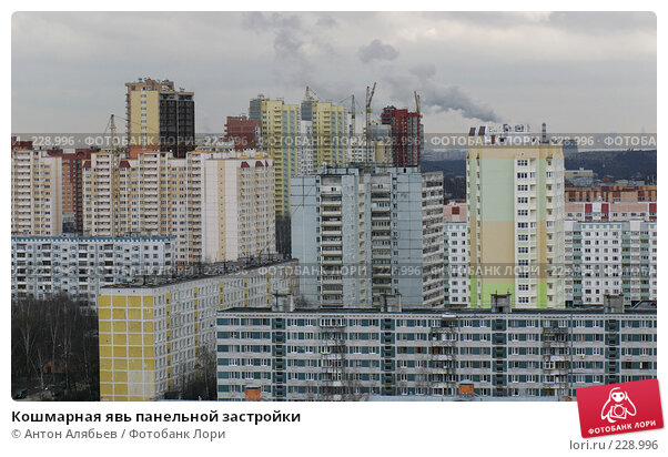 Кошмарная явь панельной застройки, фото № 228996, снято 17 марта 2008 г. (c) Антон Алябьев / Фотобанк Лори