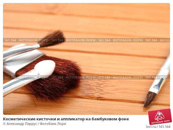 Косметические кисточки и аппликатор на бамбуковом фоне, фото № 161164, снято 25 июня 2007 г. (c) Александр Паррус / Фотобанк Лори